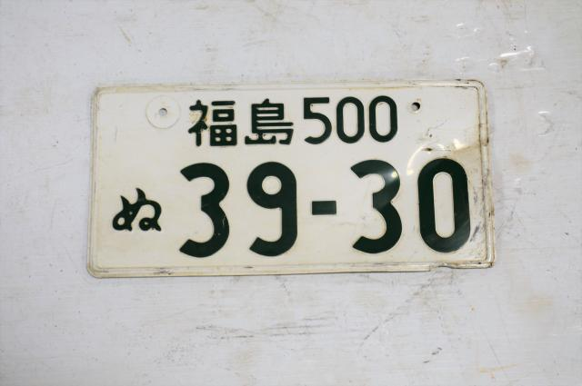 JDM License Plate For Sale, Used 39-30 White License Faceplate