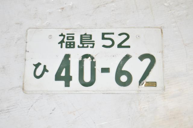 JDM License Plate 40-62 For Sale (White Faced)