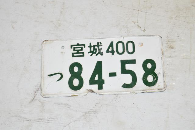 Used 84-58 JDM License Plate For Sale (White)
