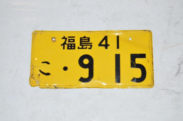 Used JDM Yellow License Plate For Sale .9-15